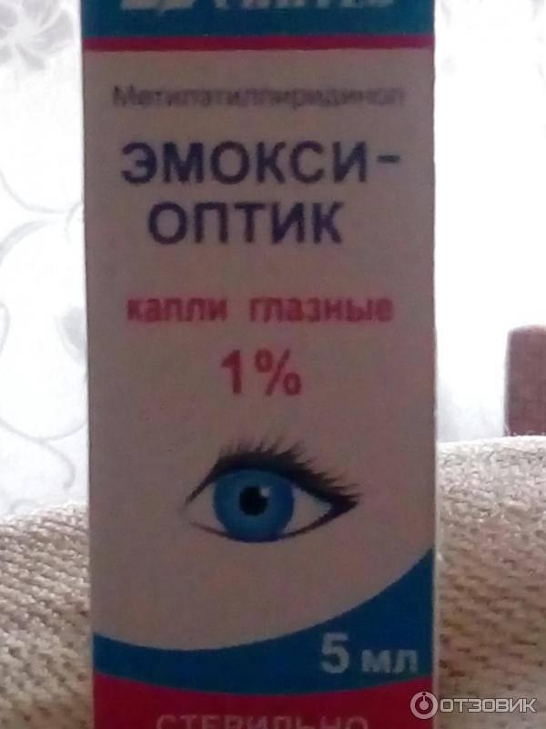 Аналоги глазных капель эмоксипин