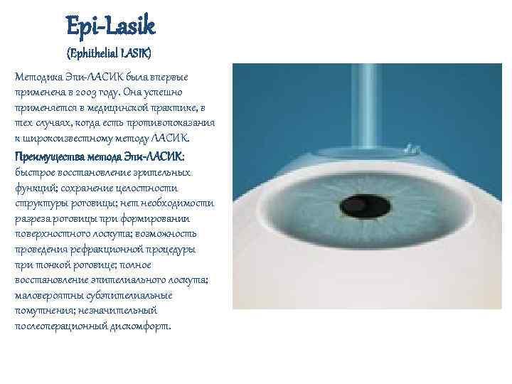 Операция epi lasik: показания к проведению, ход операции