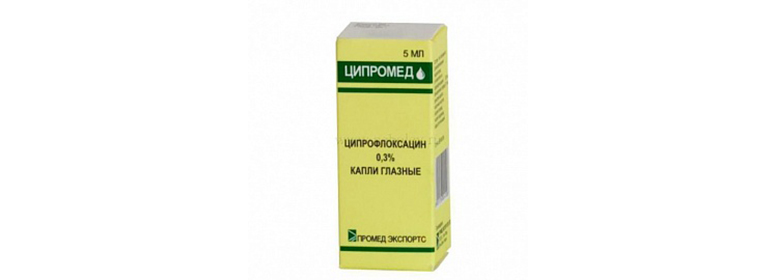 Ципромед (cipromed)