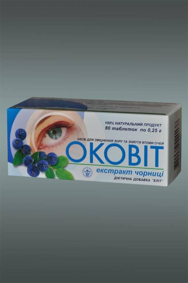 Оковит - капли для глаз: инструкция по применению, витамины для улучшения зрения, с черникой