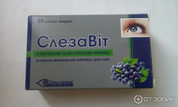 Витамины для глаз слезавит: показания к применению, состав, дозировка и побочное действие