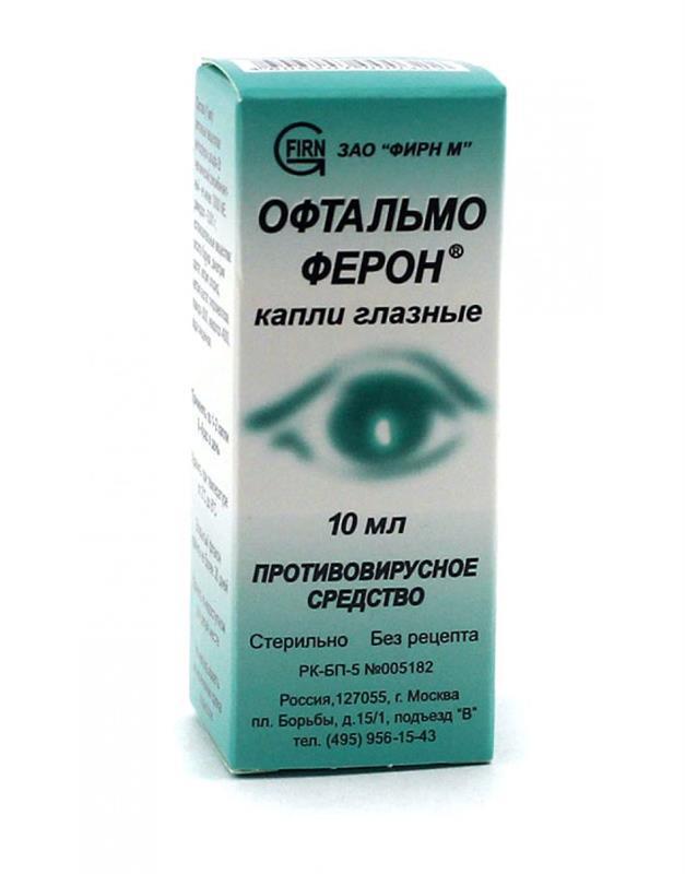 Офтальмоферон — описание препарата и список дешевых аналогов - женская жизньженская жизнь