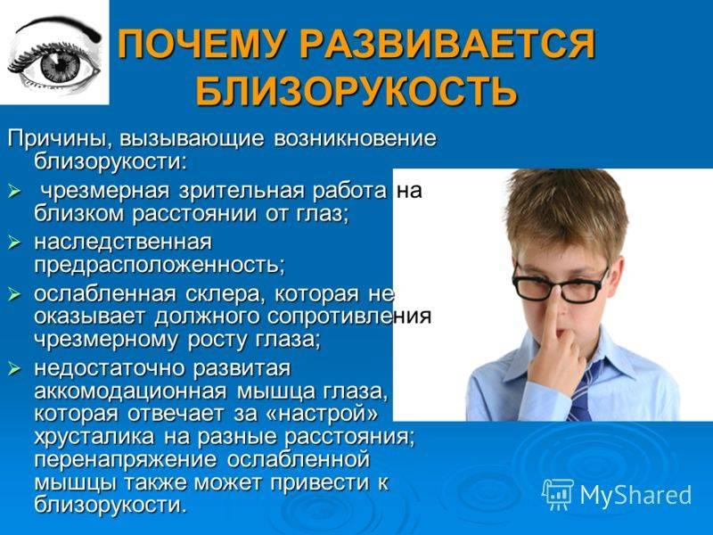 Врожденная миопия (близорукость): можно ли вылечить