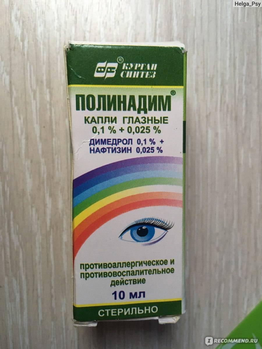 Полинадим глазные капли: инструкция по применению и для чего они нужны, цена, отзывы, аналоги