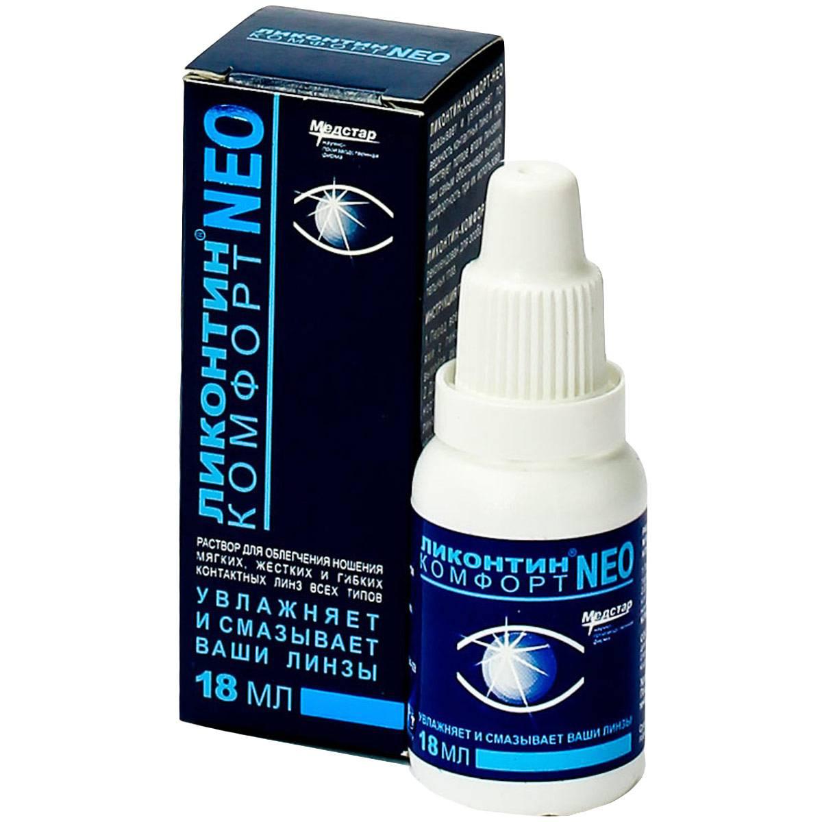 ? комфорт и безопасность при ношении контактных линз с лучшими каплями для глаз