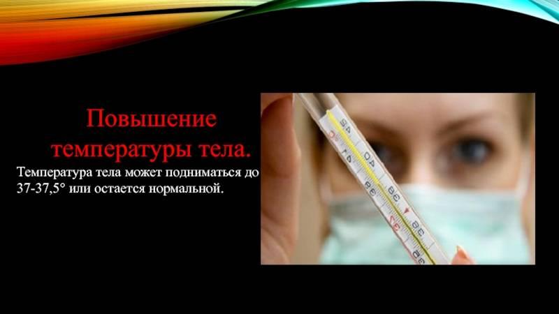 Ячмень и высокая температура тела - мед портал tvoiamedkarta.ru