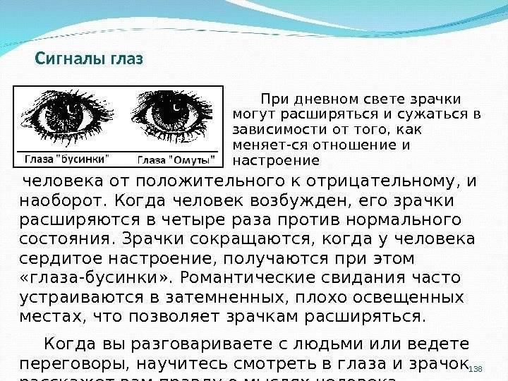 Закатываются глаза