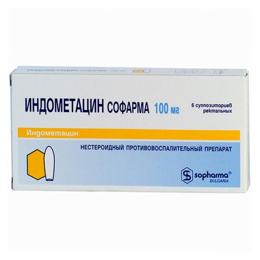 Индометацин (таблетки) — аналоги