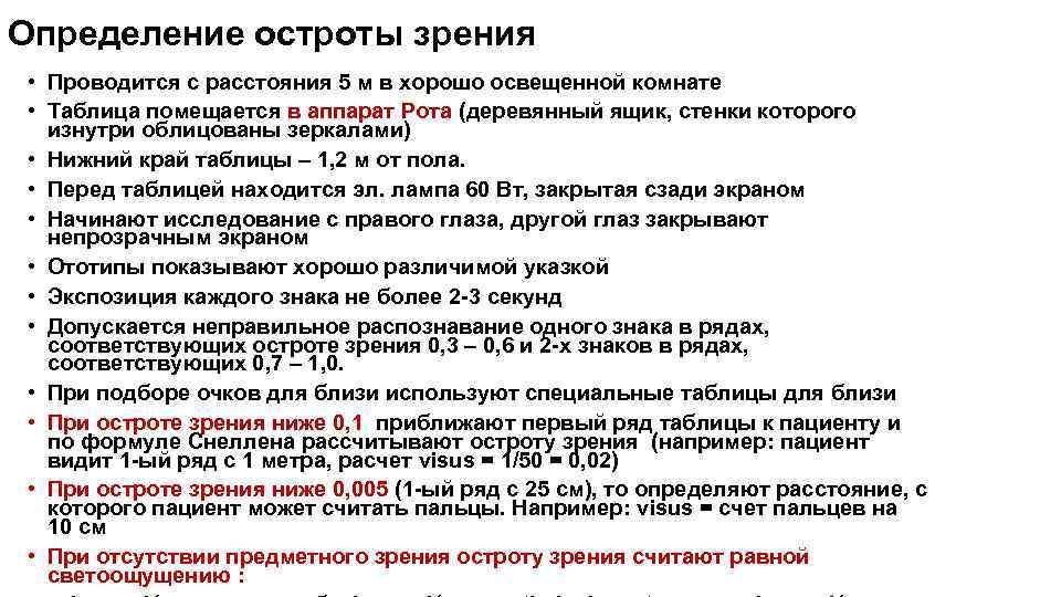 """Определение остроты зрения: правила, методики, таблицы - moscoweyes.ru - сайт офтальмологического центра """"мгк-диагностик"""""""
