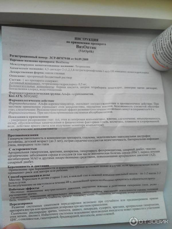Визоптик капли глазные: инструкция, отзывы, аналоги, цена в аптеках - медицинский портал medcentre24.ru