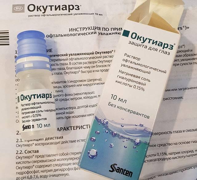 Окутиарз: инструкция по применению, отзывы и аналоги, цены в аптеках