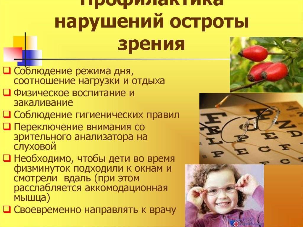 """Профилактика нарушения зрения у взрослых и детей -  фбуз """"центр гигиены и эпидемиологии в красноярском крае"""""""