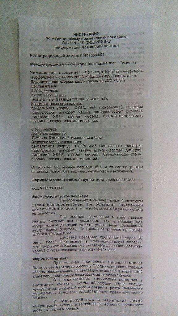 Диклофенак (капли глазные): инструкция по применению, цена, отзывы, аналоги, состав