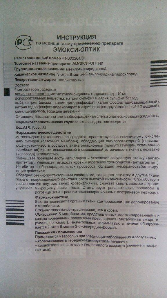 Эмокси-оптик (глазные капли): отзывы врачей и пациентов, цена, аналоги