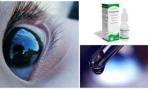 Список глазных капель при глаукоме