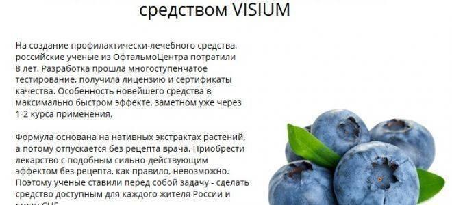 Visium для зрения