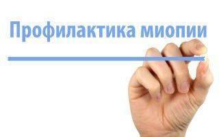 Профилактика миопии