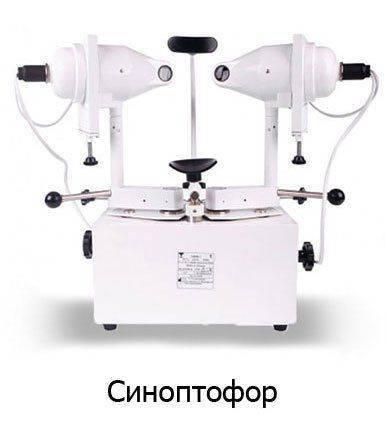 Синоптофор