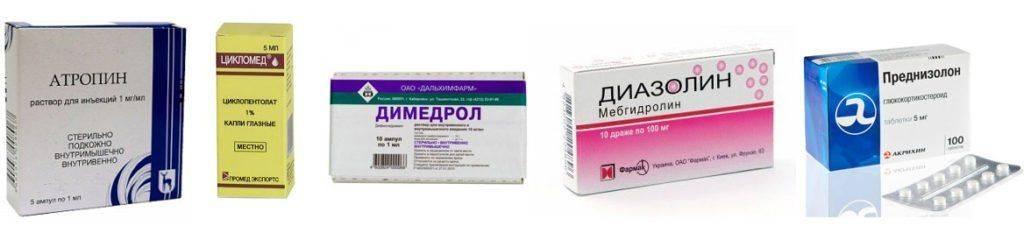 Атропин и другие лекарства