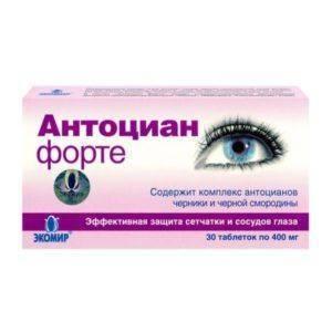 Антоциан форте витамины