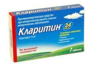 Кларитин - упаковка таблеток