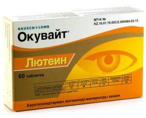 Витамины Окувайт Лютеин