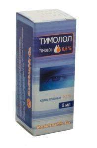 Тимолол капли: упаковка