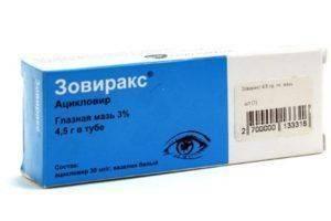 Мазь Зовиракс - упаковка