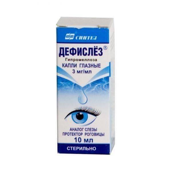 гипромелоза-п глазные капли инструкция цена аналоги