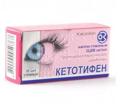 Кетотифен (капли)