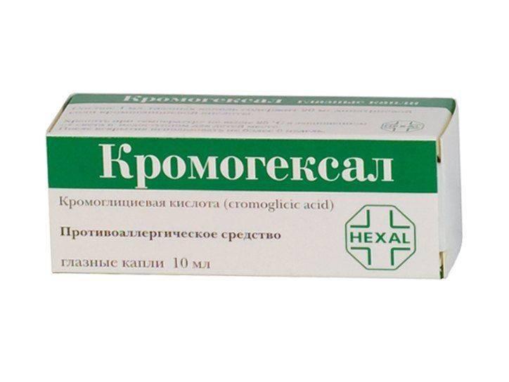 Кромогексал капли для глаз