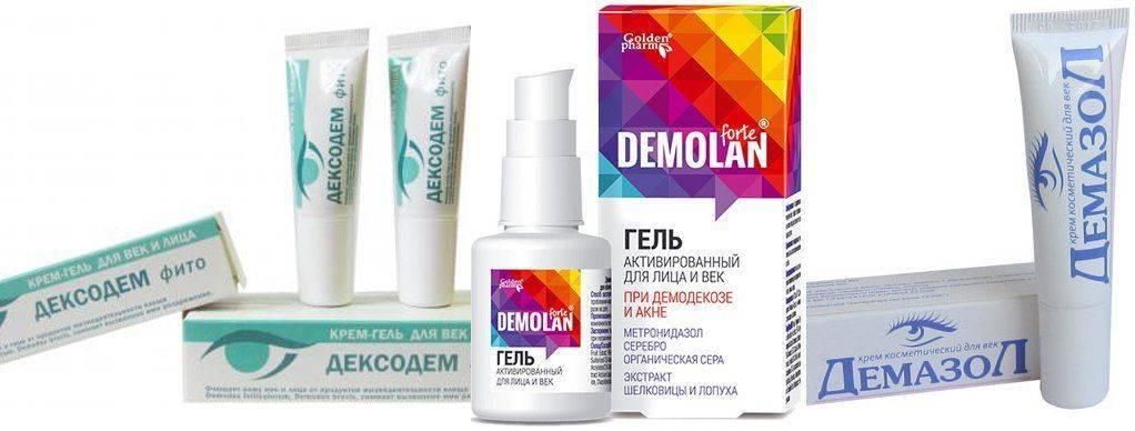Демазол и Дексодем: аналоги