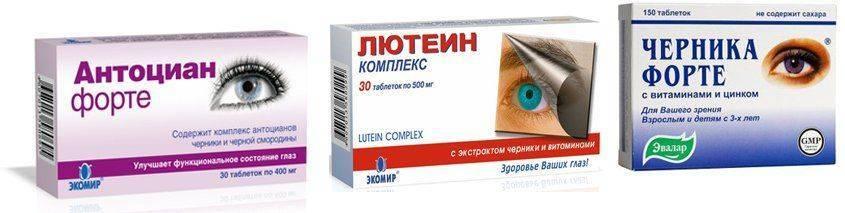 Лютеин комплекс, Черника Форте: витамины